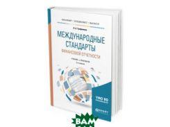 Международные стандарты финансовой отчетности. Учебник и практикум для бакалавриата, специалитета и магистратуры