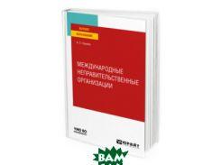 Международные неправительственные организации. Учебное пособие для вузов