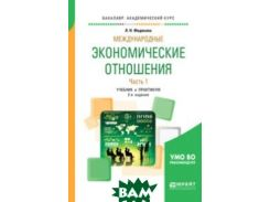 Международные экономические отношения в 2-х частях. Часть 1. Учебник и практикум для академического бакалавриата
