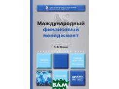 Международный финансовый менеджмент. Учебник и практикум