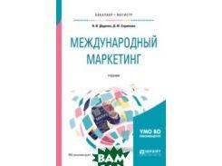 Международный маркетинг. Учебник для бакалавриата и магистратуры