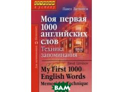 Моя первая 1000 английских слов. Техника запоминания. Для начинающих