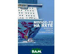 МППСС-72 на яхте в вопросах и ответах с комментариями