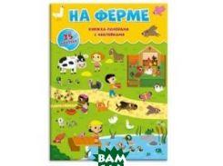 На ферме. Книжка-панорамка с наклейками (35 наклеек)