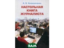 Настольная книга журналиста. Учебное пособие для студентов высших учебных заведений