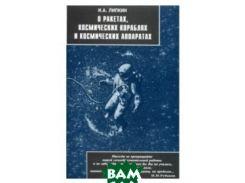 О ракетах, космических кораблях и космических аппаратах