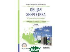 Общая энергетика. Основное оборудование. Учебник для СПО