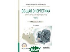 Общая энергетика: энергетическое оборудование. В 2-х частях. Часть 2. Справочник для СПО