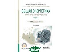 Общая энергетика: энергетическое оборудование. В 2-х частях. Часть 1. Справочник для СПО