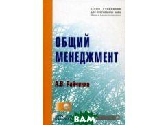 Общий менеджмент. Учебник. Гриф МО РФ (+ CD-ROM)