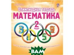 Олимпиадная тетрадь. Математика. 2 класс. ФГОС