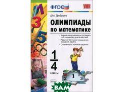 Олимпиады по математике. 1-4 классы
