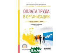 Оплата труда в организации. Учебник и практикум для СПО
