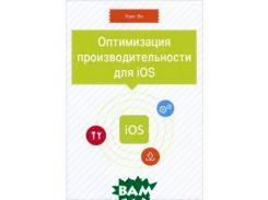 Оптимизация производительности приложений для iOS. Для профессионалов