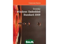 Основы Windows Embedded Standart 2009 (+СD)