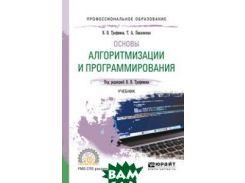 Основы алгоритмизации и программирования. Учебник для СПО