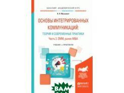 Основы интегрированных коммуникаций: теория и современные практики в 2-х частях. Часть 2. Smm, рынок m&a. Учебник и практикум