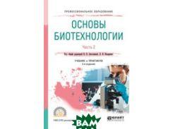 Основы биотехнологии. В 2-х частях. Часть 2. Учебник и практикум для СПО