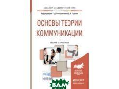 Основы теории коммуникации. Учебник и практикум для академического бакалавриата