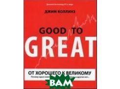 От хорошего к великому. Почему одни компании совершают прорыв, а другие нет / Good to Great (9-е издание)
