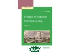 Очерки по истории Русской Церкви в 3-х частях. Часть 2