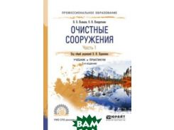 Очистные сооружения в 2-х частях. Часть 1. Учебник и практикум для СПО