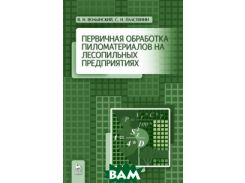 Первичная обработка пиломатериалов на лесопильных предприятиях