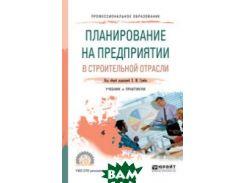 Планирование на предприятии в строительной отрасли. Учебник и практикум для СПО