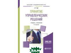 Принятие управленческих решений. Учебник и практикум для академического бакалавриата