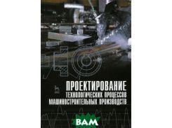 Проектирование технологических процессов машиностроительных производств. Учебник. Гриф УМО вузов РФ