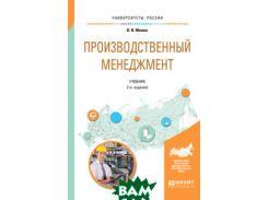 Производственный менеджмент. Учебник для академического бакалавриата