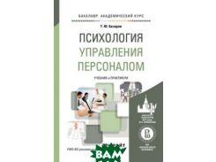 Психология управления персоналом. Учебник и практикум для академического бакалавриата