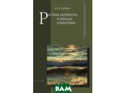 Русская литература в зеркале семиотики