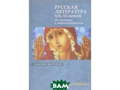 Русская литература XIX-XX веков. От поэтики к миропониманию