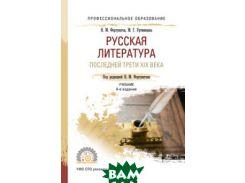 Русская литература последней трети XIX века. Учебник для СПО