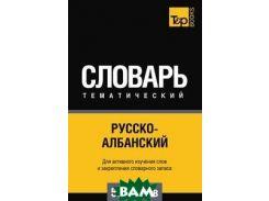 Русско-албанский тематический словарь 5000 слов