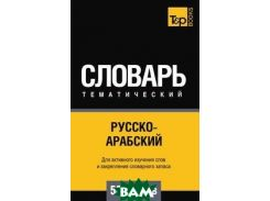 Русско-арабский (стандартный) тематический словарь 5000 слов