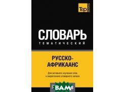 Русско-африкаанс тематический словарь 5000 слов
