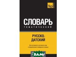 Русско-датский тематический словарь 5000 слов