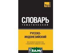 Русско-индонезийский тематический словарь 5000 слов
