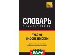 Русско-индонезийский тематический словарь 9000 слов