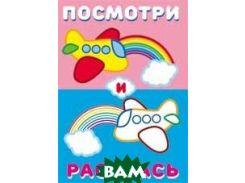 Самолет и радуга