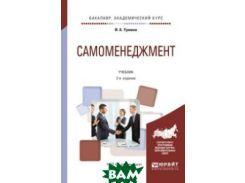 Самоменеджмент. Учебник для академического бакалавриата
