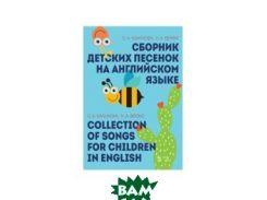 Сборник детских песенок на английском языке