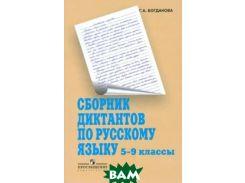 Сборник диктантов по русскому языку. 5-9 класс. Методика