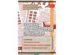 Сборник дополнительных материалов к учебникуКитайский язык. Общественно-политический перевод