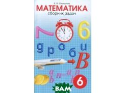 Сборник задач по математике. 6 класс