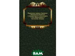 Сборник императорского русского исторического общества. Том.54 Герцог Арманд-Эммануиль Ришельё