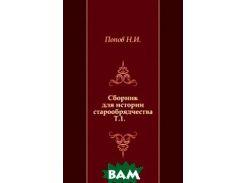 Сборник для истории старообрядчества. Т.1.