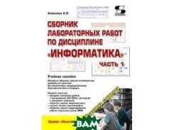 Сборник лабораторных работ по дисциплинеИнформатикадля ВУЗов. Часть 1